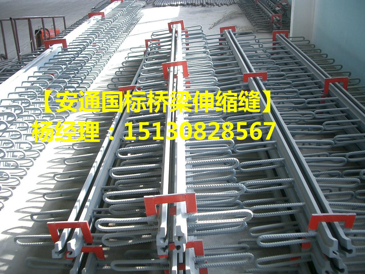GQF-C型单组式桥梁伸缩缝 安通良品伸缩缝厂家简介4